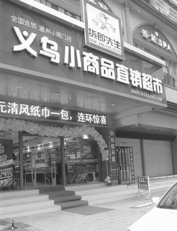 义乌小商品直销超市开进温州