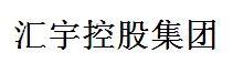 汇宇控股集团