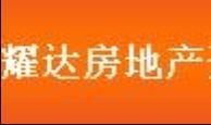 杭州耀达房地产开发有限公司