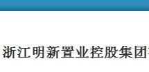 浙江明新置业控股集团