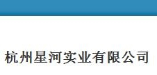 杭州星河实业有限公司