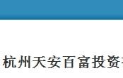杭州天安百富投资有限公司